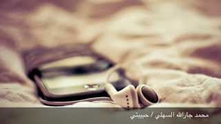 getlinkyoutube.com-محمد جارالله السهلي - حبيبتي / جديد