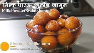 getlinkyoutube.com-Milk Powder Gulab Jamun Recipe -  Gulab Jamun Using Milk Powder,