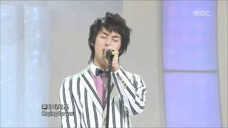 getlinkyoutube.com-SS501 - Becaus I'm Stupid, 더블에스오공일 - 내 머리가 나빠서, Music Core 20090207