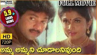 getlinkyoutube.com-Amma Ammani Chudalani Undhi Telugu Full Length Movie || Vinod Kumar, Ramya Krishnan