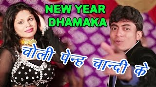 getlinkyoutube.com-Super Hit Happy New Year Song || चोली पेन्ह चान्दी के || Year 2017 Ka Super hit Song