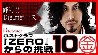 getlinkyoutube.com-ホストクラブ『ZERO』からの挑戦☆Dreamer#10