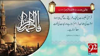 Quote: Khatoon e Jannat Syeda Fatima Zahra (AS) | 29 Sep 2018 | 92NewsHD