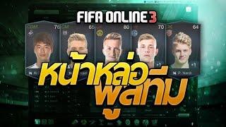 getlinkyoutube.com-FIFA ONLINE 3 | หน้าหล่อ ฟูลทีมม ! #นักบอลหล่อบอกด้วย 5555