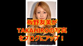 getlinkyoutube.com-【炎上】板野友美がTAKAHIROの写真をブログにアップ!!