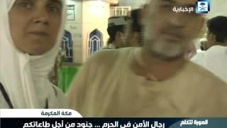 getlinkyoutube.com-الصورة تتكلم - رجال الأمن في الحرم.. جنود من أجل طاعاتكم