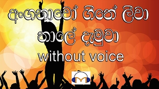 Anganawo (without voice) අංගනාවෝ ගීතේ ලීවා