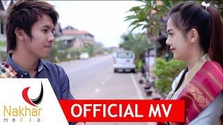 เพลงลาว ສິໄຫ້ນຳບໍ່ น้องตายสิไห้นำบ่ si hai num bor-ດອກຫຍ້າ lao song Nakhar Media [Official MV]