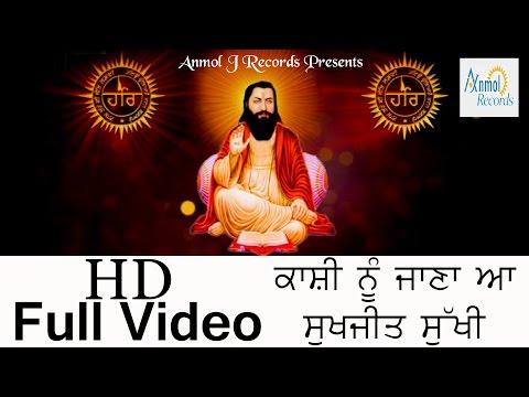 Kanshi Nu Jana Aa - Sukhjeet Sukhi - New Dharmik Songs 2015 - Anmol J Records