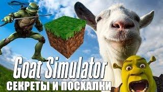 getlinkyoutube.com-СЕКРЕТЫ И ПАСХАЛКИ В ГОРОДЕ (Goat simulator)