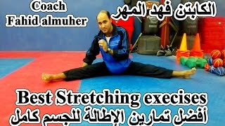 getlinkyoutube.com-تمارين الاطالة الصحيحة و وفتح الحوض مع فهد المهر Best stretching exercises with Fahid almuher
