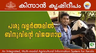 getlinkyoutube.com-Success story of Diary Farming  by Mr. Binu Ismail, Kayamkulam