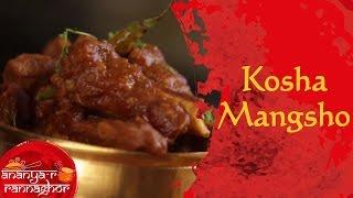 getlinkyoutube.com-How To Make Kosha Mangsho By Ananya Banerjee    Ananya-r Rannaghor