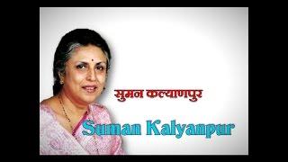 getlinkyoutube.com-Suman Kalyanpur 'Pranaam'                  सुमन कल्याणपुर 'प्रणाम'