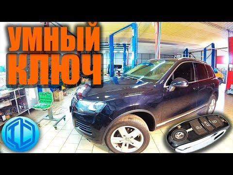 Не работает бесключевой доступ VW Touareg. Простое решение