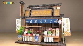 getlinkyoutube.com-Billy Miniature Dango (Japanese sweet dumplings) Shop Kit ミニチュアキット 柴又のだんご屋さん作り