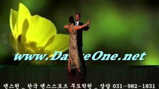 getlinkyoutube.com-사교춤 부르스 _ 댄스원 B4 02 . 1
