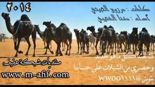 getlinkyoutube.com-منقية سعد كلمات الشاعر مرزوق الثبيتي أداء مهنا العتيبي