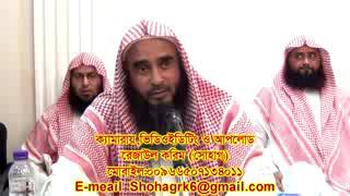 getlinkyoutube.com-দাড়ি না রাখাটা কি জাহান্নামে যাওয়ার করন হবে l by Sheikh Motiur Rahman Madani