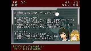 getlinkyoutube.com-ふたりでクトゥルフ!(1)中文字幕