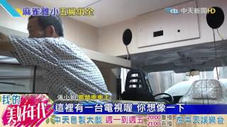 getlinkyoutube.com-20160727中天新聞 打造露營車夯!床、衛浴應有盡有 30萬起跳