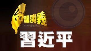 getlinkyoutube.com-2013.03.16【台灣演義】中國新領袖.習近平