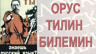 getlinkyoutube.com-Орус тилин билемин Курс русского языка
