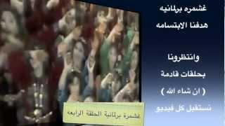 برنامج غشمره برلمانية الحلقة الرابعة
