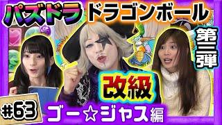 getlinkyoutube.com-【パズドラ】ゴー☆ジャス ベストメンバーで ドラゴンボールコラボ 改級に挑戦!!【GameMarketのゲーム実況】 #63