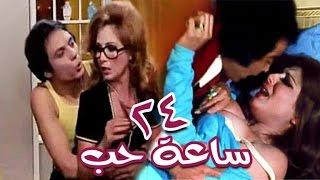 getlinkyoutube.com-24 ساعة حب - 24 Sa3a Hob