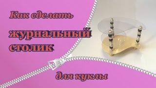 getlinkyoutube.com-Как сделать журнальный столик для кукол. DIY. How to make a coffee table for dolls.