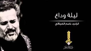 ليلة وداع  يا عباس  الحاج الرادود باسم الكربلائي