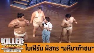 "getlinkyoutube.com-Killer Karaoke Thailand ""CELEBRITY PARTY"" - ใบเฟิร์น พัสกร ""มหึมาท้าชน"" 20-01-14"