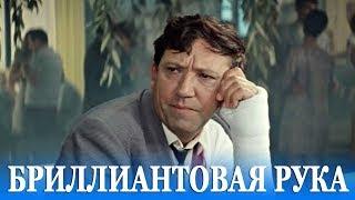 getlinkyoutube.com-Бриллиантовая рука с русскими субтитрами