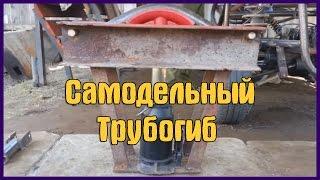getlinkyoutube.com-Самодельный трубогиб из домкрата (Как сделать трубогиб)
