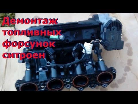 Как снять форсунки на ситроен 1.6 109л.с. двигатель TU5JP4
