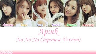 Apink (에이핑크): NoNoNo (のーのーのー) (Japanese Ver.) Lyrics
