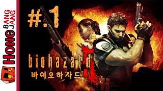 getlinkyoutube.com-바이오하자드5 엉뚱한콤비 1화 (Resident Evil 5)(Biohazard 5)[PC] -홍방장