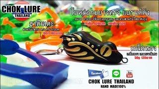 getlinkyoutube.com-วิธีใส่ขากบยาง ง่ายๆ (ปลีกส่งขากบยาง)