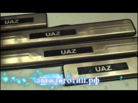 Накладки на пороги с подсветкой UAZ