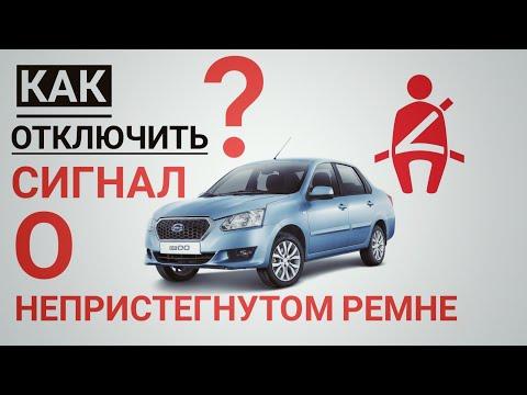 Как отключить сигнал о непристегнутом ремне на автомобилях Datsun