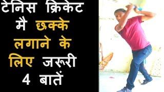 How To Hit Six In Tennis Ball Cricket | Best Batting Kaise Kare | Tips & Tricks in Hindi Urdu