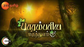 Paarambariya Maruthuvam - Episode 507 - November 18, 2014