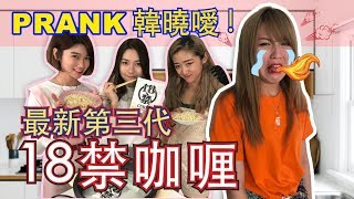【Prank】最新第三代[18禁咖喱]Prank韓曉噯!辣到大喊!