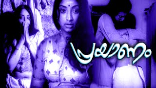 getlinkyoutube.com-Malayalam Full Movie | Prayanam | Ft.Mohan,Lakshmi | Bharathan & Padmarajan Movie
