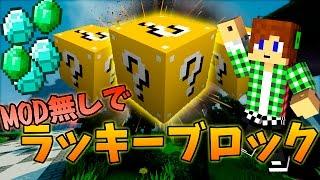 getlinkyoutube.com-【マインクラフト】ラッキーブロックをMOD無しで出す!?