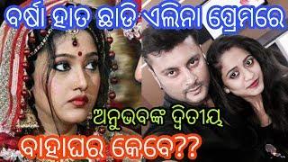 Anubhav LOVES Elina or Barsha ?? Odia movie Comedy video || Odia khati Ollywood hero interview news