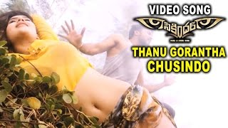 Thanu Gorantha Chusindo Video Song || Sikindar Movie Songs || Surya, Samantha