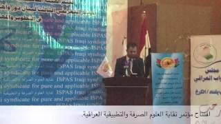 getlinkyoutube.com-ضياء الدين خالد/تلاوة عراقية مؤتمر نقابة العلوم الصرفة