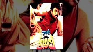 getlinkyoutube.com-Rowdy Alludu || Telugu Full Movie || Chiranjeevi, Sobhana, Divya Bharathi